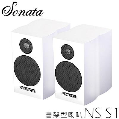 Sonata 書架型喇叭 NS-S1 白色 鋼烤