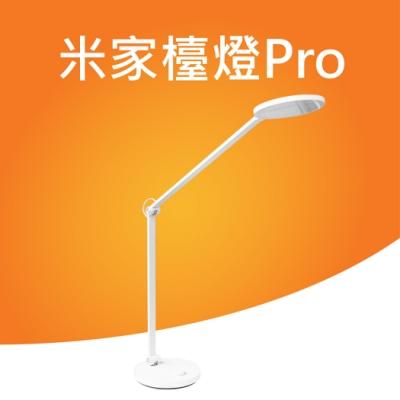 米家檯燈Pro