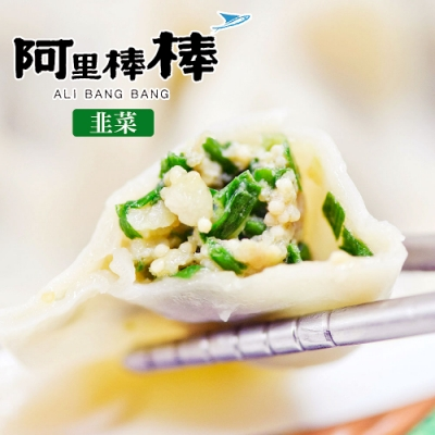 阿里棒棒‧韭菜手工飛魚卵水餃(30粒/包,約690g/包,共兩包)