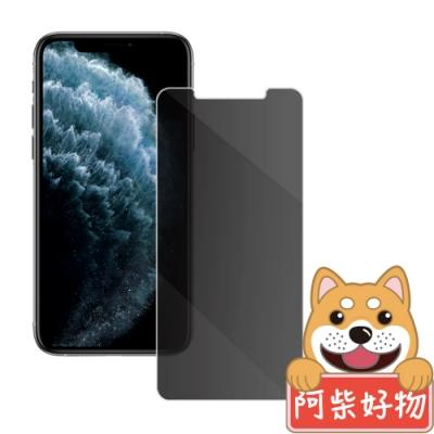 阿柴好物 Apple iPhone 11 非滿版 防窺玻璃保護貼
