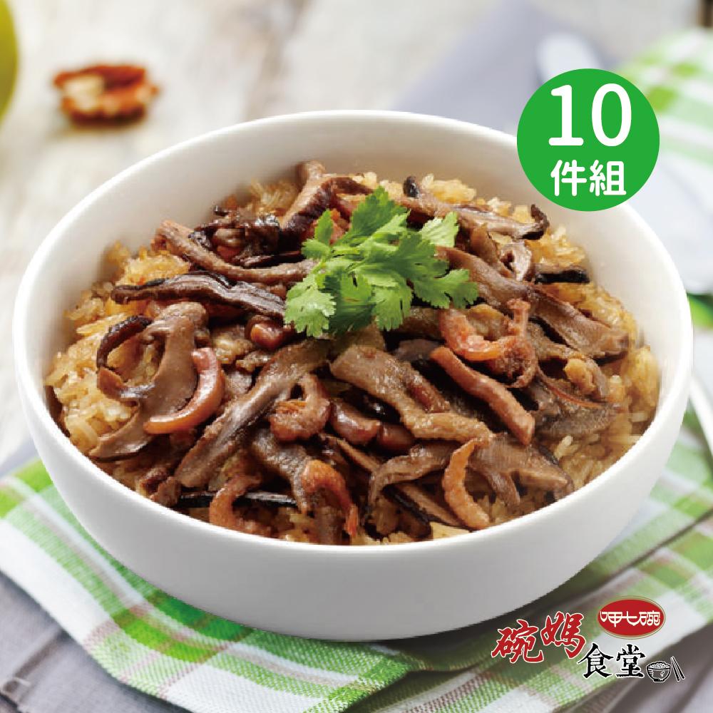 呷七碗 傳統古早味油飯(550gx10組)