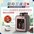 日本siroca crossline 自動研磨悶蒸咖啡機-玫瑰粉紅 SC-A1210RP