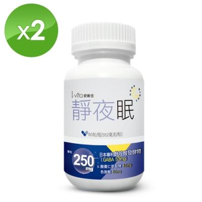 【I.vita 愛維佳】靜夜眠膠囊2瓶(60粒/瓶)
