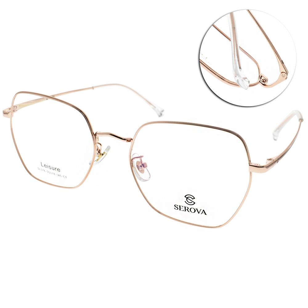 SEROVA 眼鏡 流行設計款/玫瑰金 #SL376 C1
