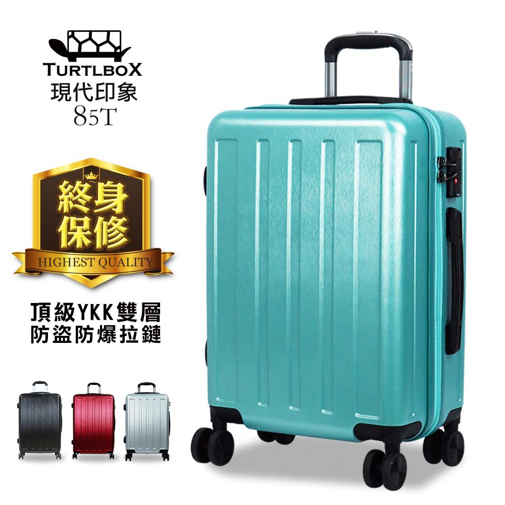 TURTLBOX特托堡斯 行李箱 旅行箱 加大版型 20吋 85T 現代印象(翡翠綠)