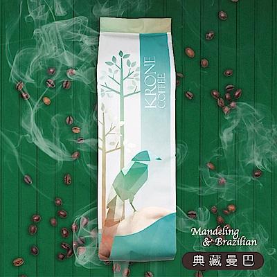 【Krone皇雀】典藏曼巴咖啡豆 (一磅 / 454g)