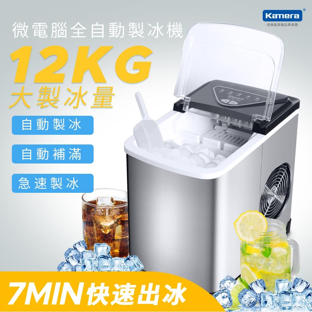 [結帳再折100] Kamera KA-SD12D 微電腦全自動製冰機 限量加贈專屬收納袋