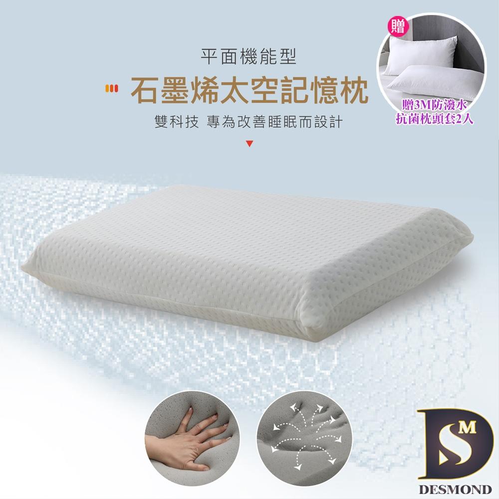 岱思夢 台灣製 石墨烯太空記憶枕平面機能型 人體工學設計 高密度記憶棉 慢回彈 枕頭 枕芯