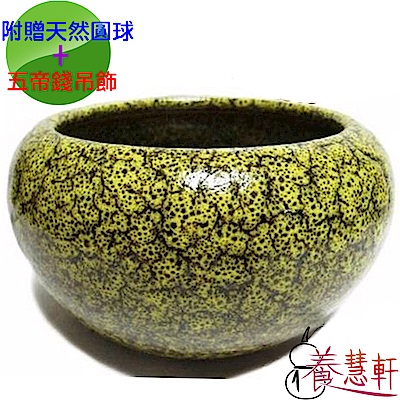 養慧軒 鶯歌陶瓷 黃天目釉(不含蓋)招財大聚寶盆