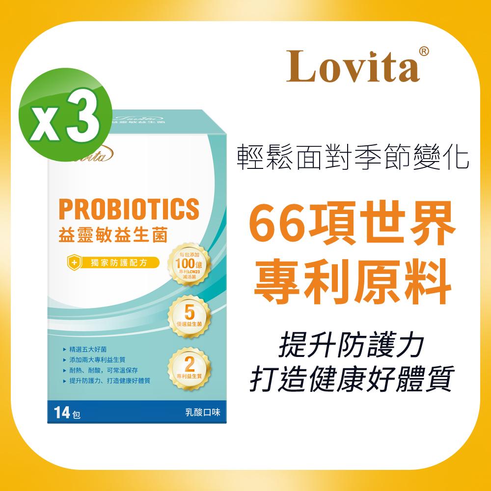 開學必備-Lovita愛維他 益靈敏專利益生菌 3入組 (奶素 順暢 兒童 益生質)