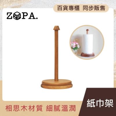 【掌廚】ZOPAWOOD 紙巾架
