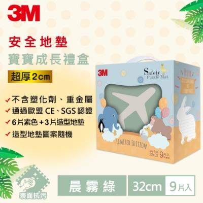 3M 兒童安全防撞地墊禮盒旅行