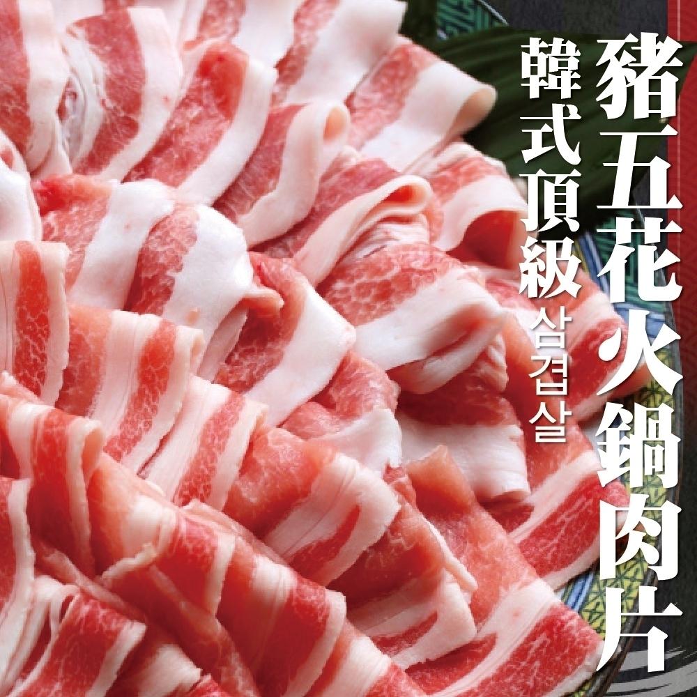 【海陸管家】霜降豬五花火鍋肉片10包(每包約150g)