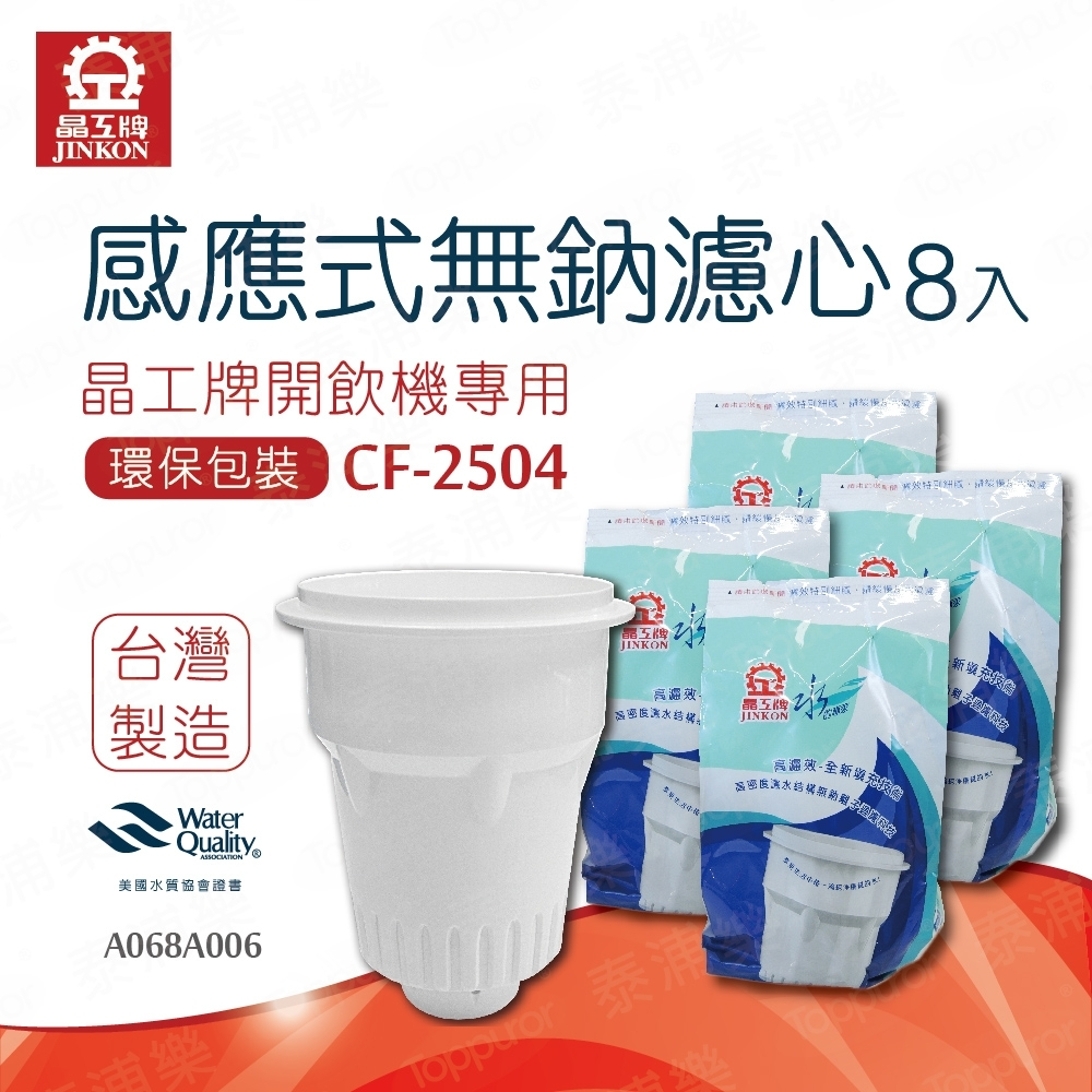 【晶工牌】感應式無鈉濾心CF2504(8入)環保包裝(A068A006)