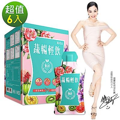 鍾麗緹代言-蔬暢輕飲 6盒組(10包/盒 x 6盒)