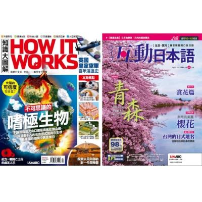 互動日本語互動下載版(1年12期)+ How It Works知識大圖解(1年12期)