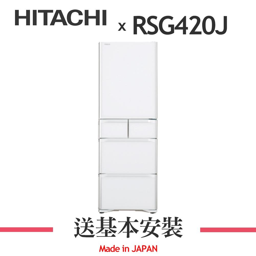 7/1-30送3%超贈點HITACHI日立 407L 日本製 1級變頻5門電冰箱 RSG420J 琉璃白