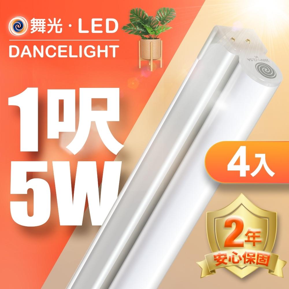 (4入)舞光 1呎LED支架燈 T5 5W 一體化層板燈 不斷光間接照明 2年保固