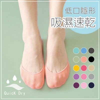 貝柔吸濕速乾足底止滑襪套-純色(6雙組)