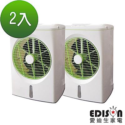 EDISON 愛迪生 DC節能負離子4L水冷扇2入組  ED-1500
