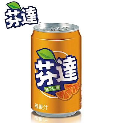 芬達汽水易開罐-橘子口味(330mlx24入)