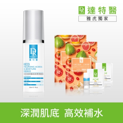 Dr.Hsieh H3O3玻尿酸保濕潤澤精華液30ml 雅虎獨享組(送保濕抗痘3件組)