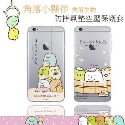 【角落小夥伴】iPhone6/6s Plus (5.5吋) 防摔氣墊空壓保護手機殼