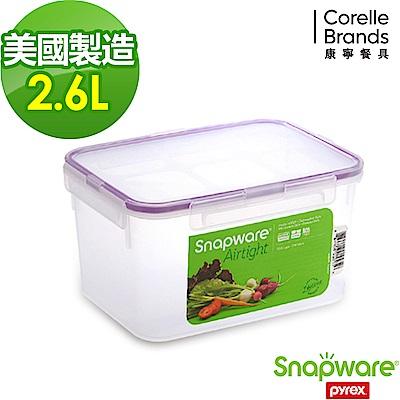 Snapware康寧密扣氣密式保鮮盒-紫色六格式2.6L SW-4011