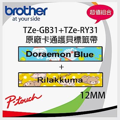 【組合】brother TZe-GB31+TZe-RY31 12MM 原廠卡通護貝標籤帶