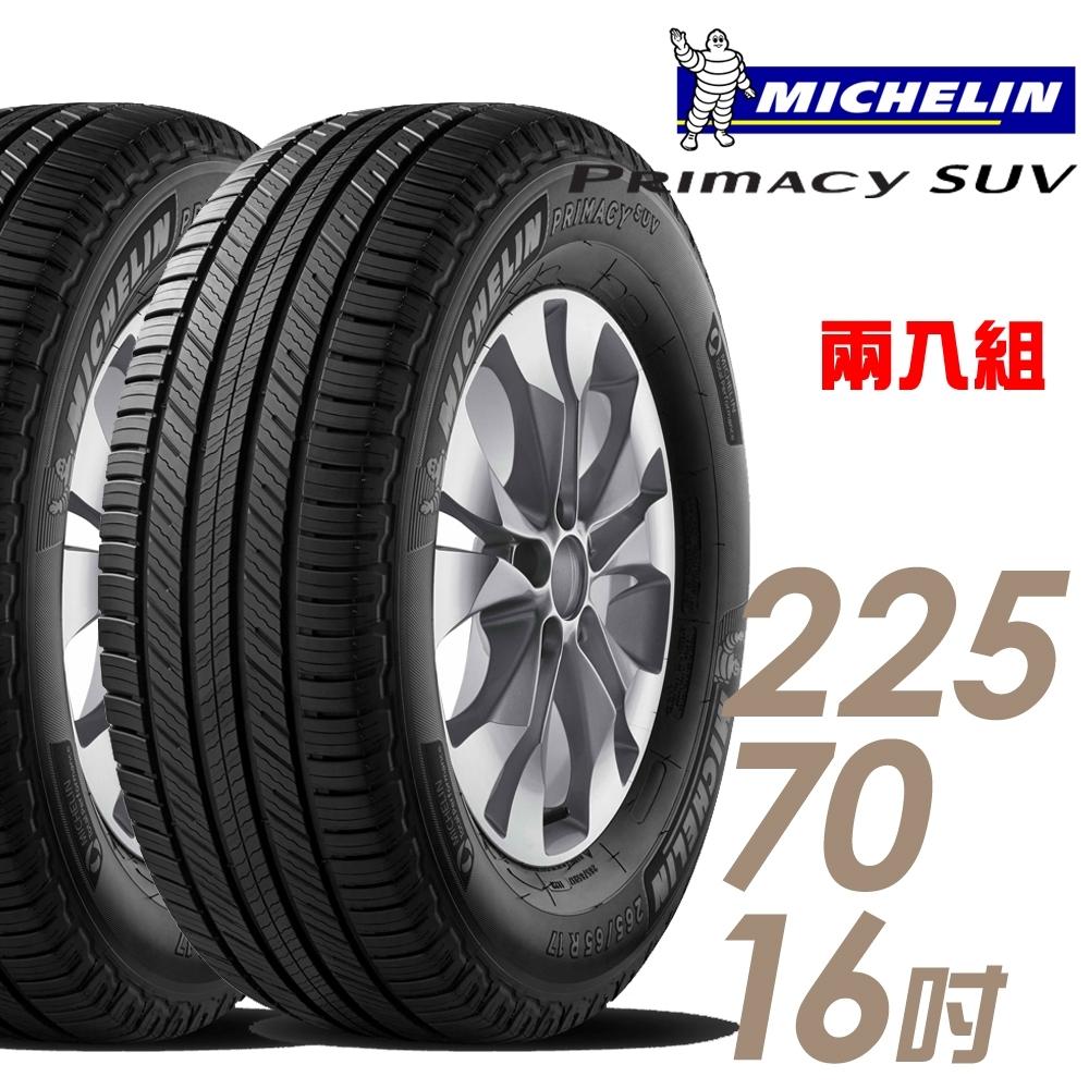 【米其林】PRIMACY SUV 舒適穩定輪胎_二入組_225/70/16(SUVMI)