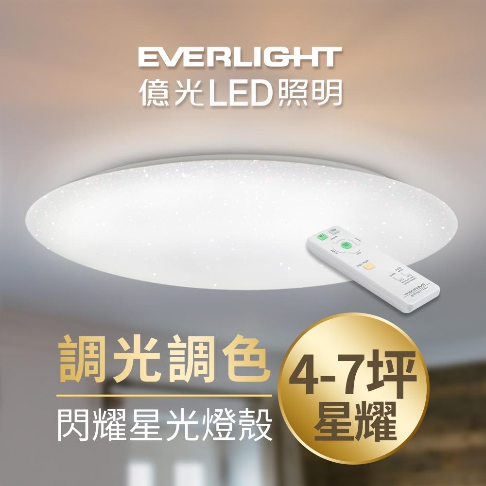 億光 4-7坪 遙控調光調色 LED吸頂燈 天花板燈具 56W星耀