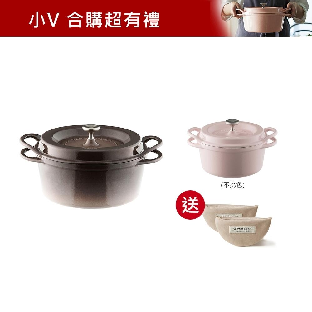 【Vermicular限量雙鍋組】日本製琺瑯鑄鐵鍋22cm棕色+14cm小V鍋
