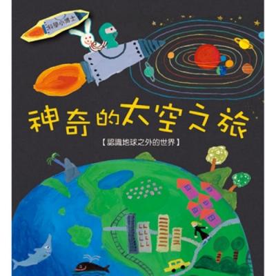 閣林文創 神奇的太空之旅1書+1CD-科學小博士