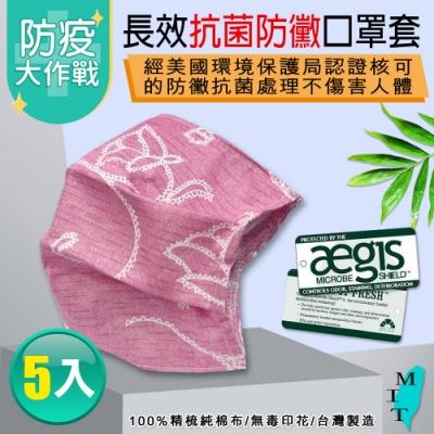 格藍傢飾-長效抗菌口罩防護套-嫣紅(5入)