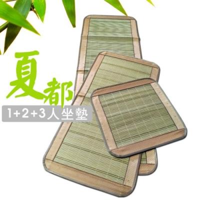 【范登伯格】夏都 天然竹子1+2+3人坐墊組