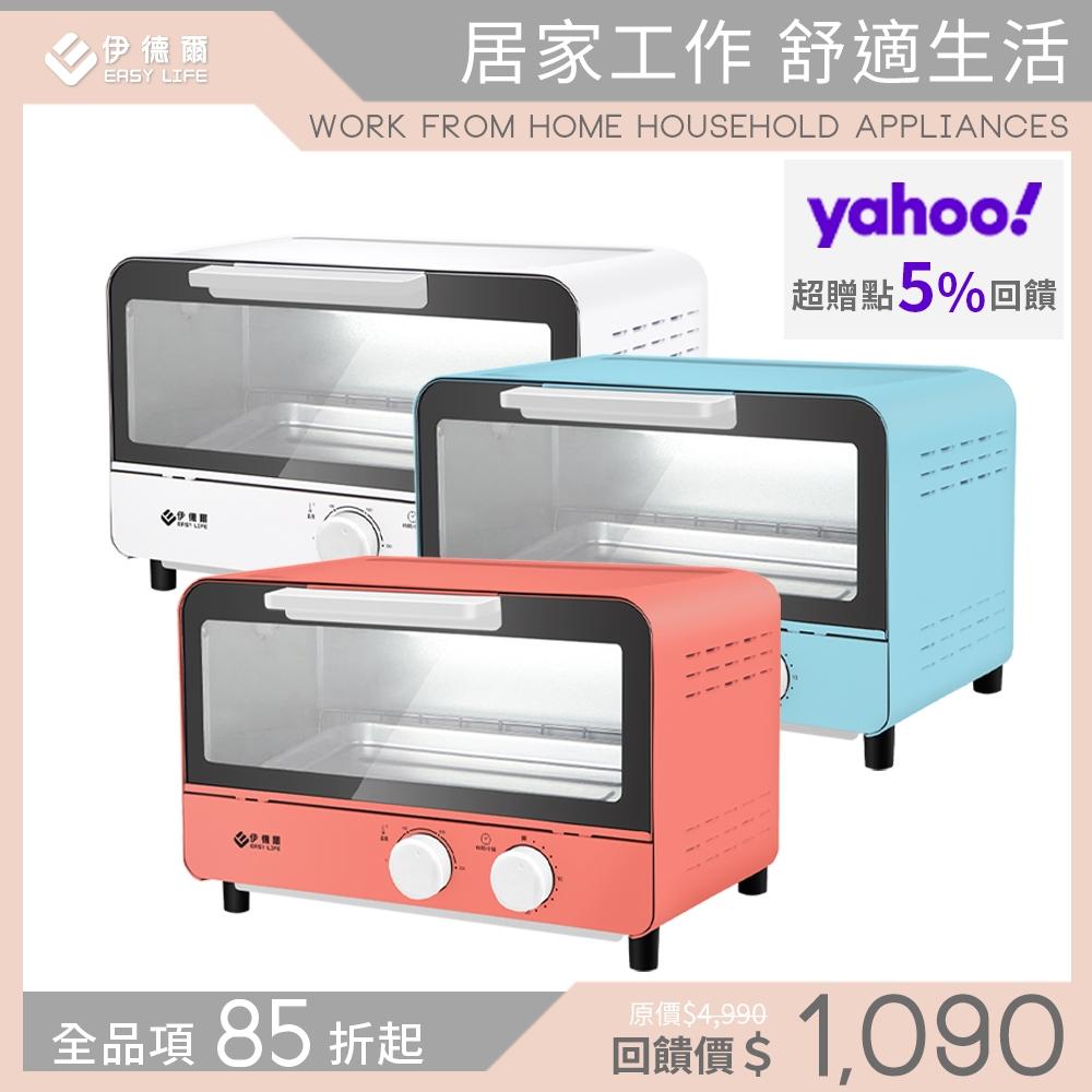(6月送5%超贈點)EL伊德爾11L 0.2秒瞬熱烤箱-藍色/米白/珊瑚紅(WK-560)