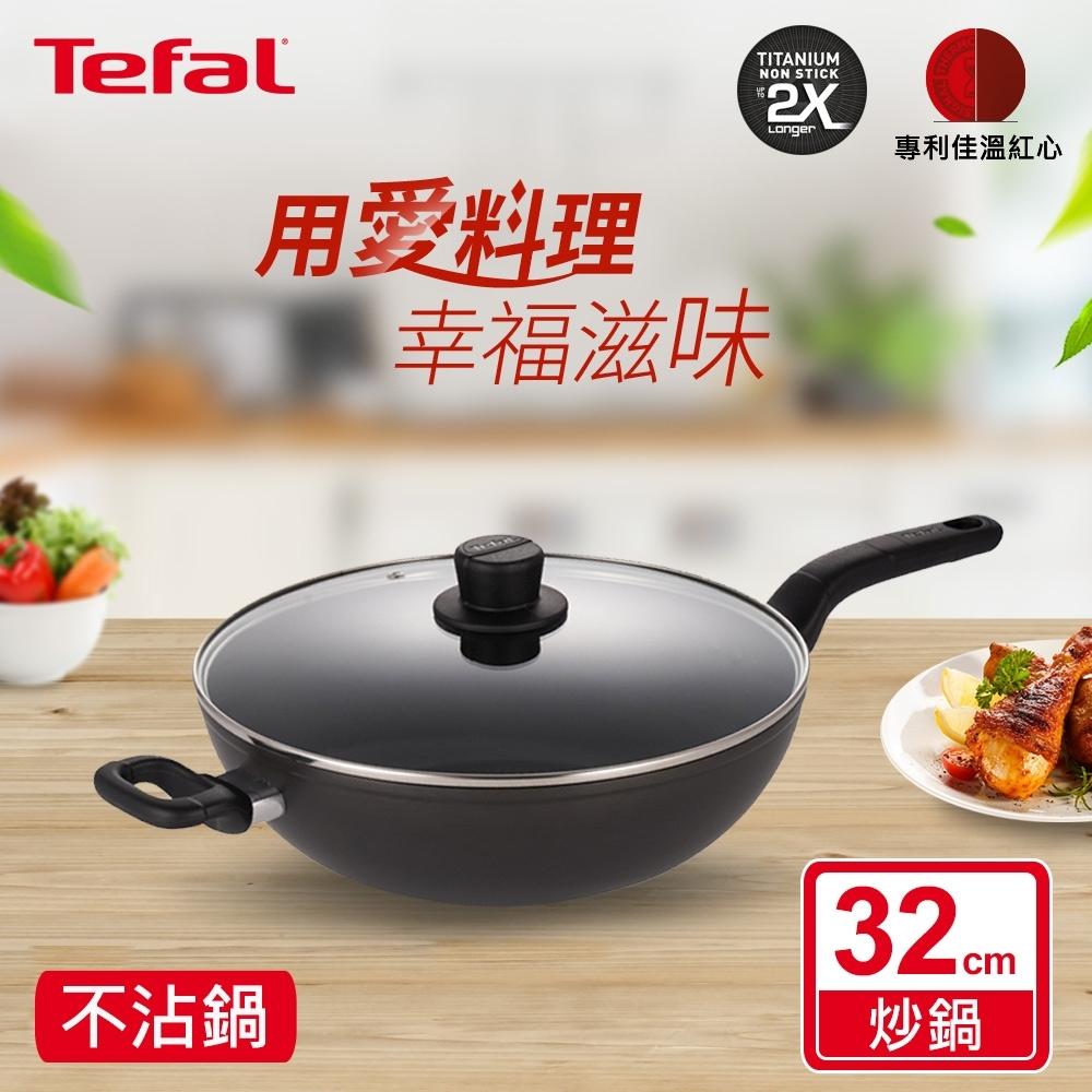 Tefal法國特福 陽極32CM單柄不沾炒鍋(加蓋)
