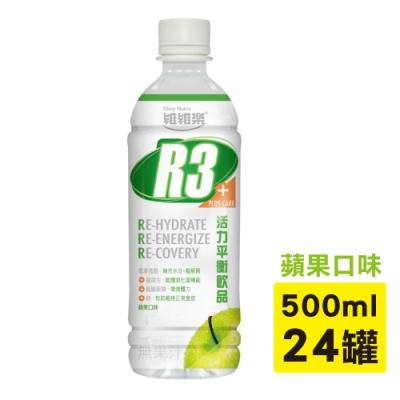 維維樂 R3活力平衡飲品Plus 蘋果口味 電解質補充 500mlX24瓶 成人 幼兒適用