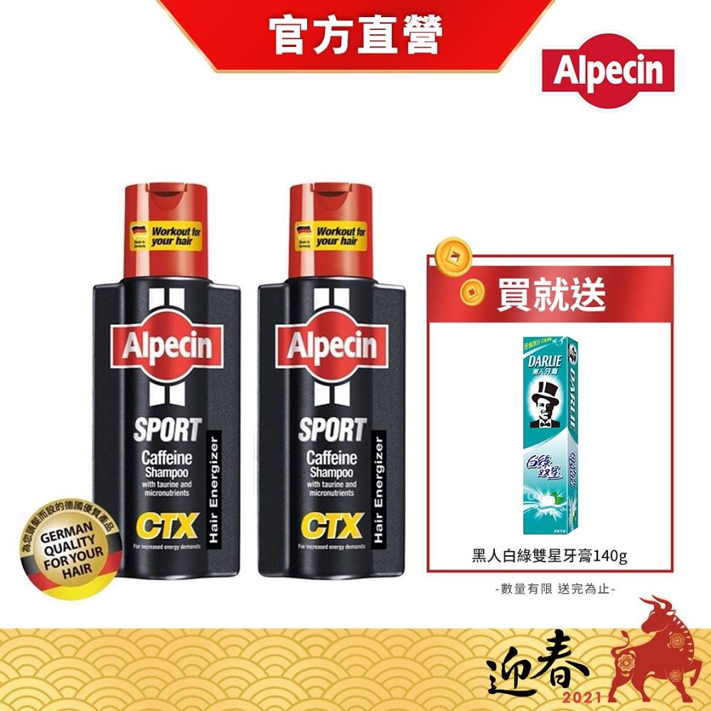 Alpecin 運動型咖啡因洗髮露 250ml (2入組)