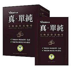 米森Vilson 有機精粹黑咖啡(3gx12包)