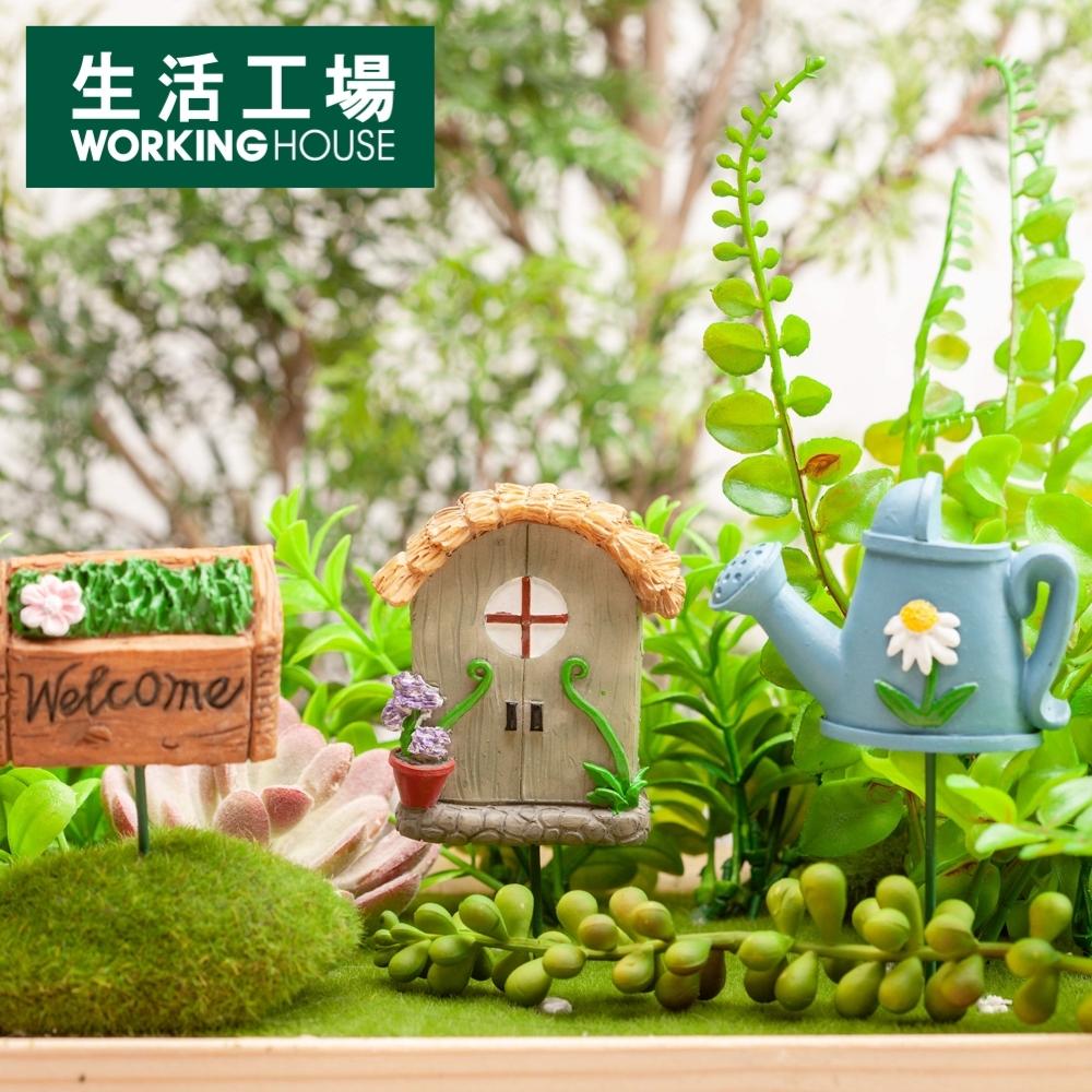 【品牌週全館8折起-生活工場】小花園花插3件組