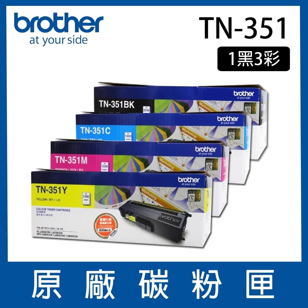 【四色一組】Brother TN-351 原廠BK/C/M/Y 一黑三彩碳粉匣