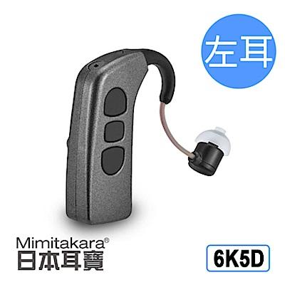 【日本耳寶mimitakara 】元健大和助聽器(未滅菌)藍牙充電式耳掛型助聽器-左耳