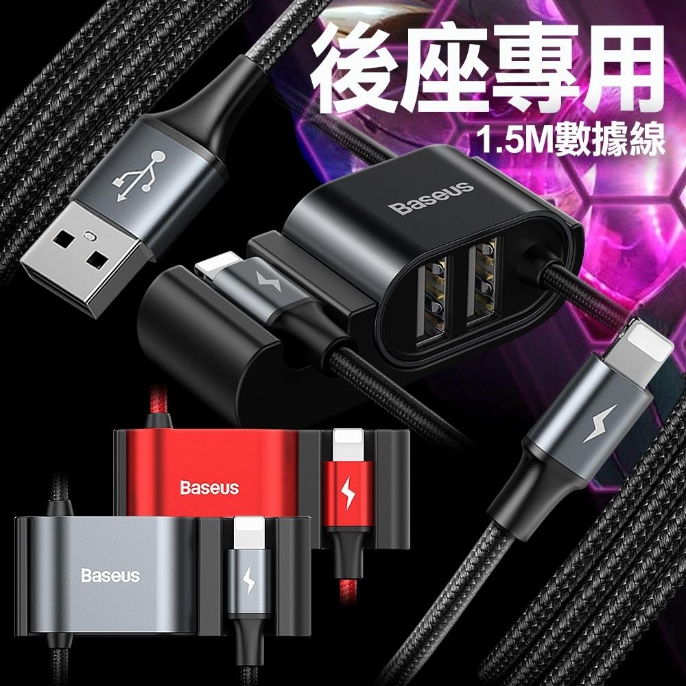 Baseus轎車休旅車後座專用充電線(150cm)USB轉iphone+2USB輸出