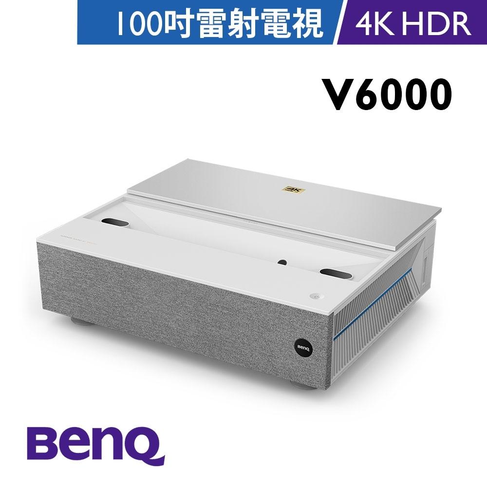[7月官網登錄送★Apple TV★]BenQ V6000 4K HDR 超短焦雷射投影(3000流明)