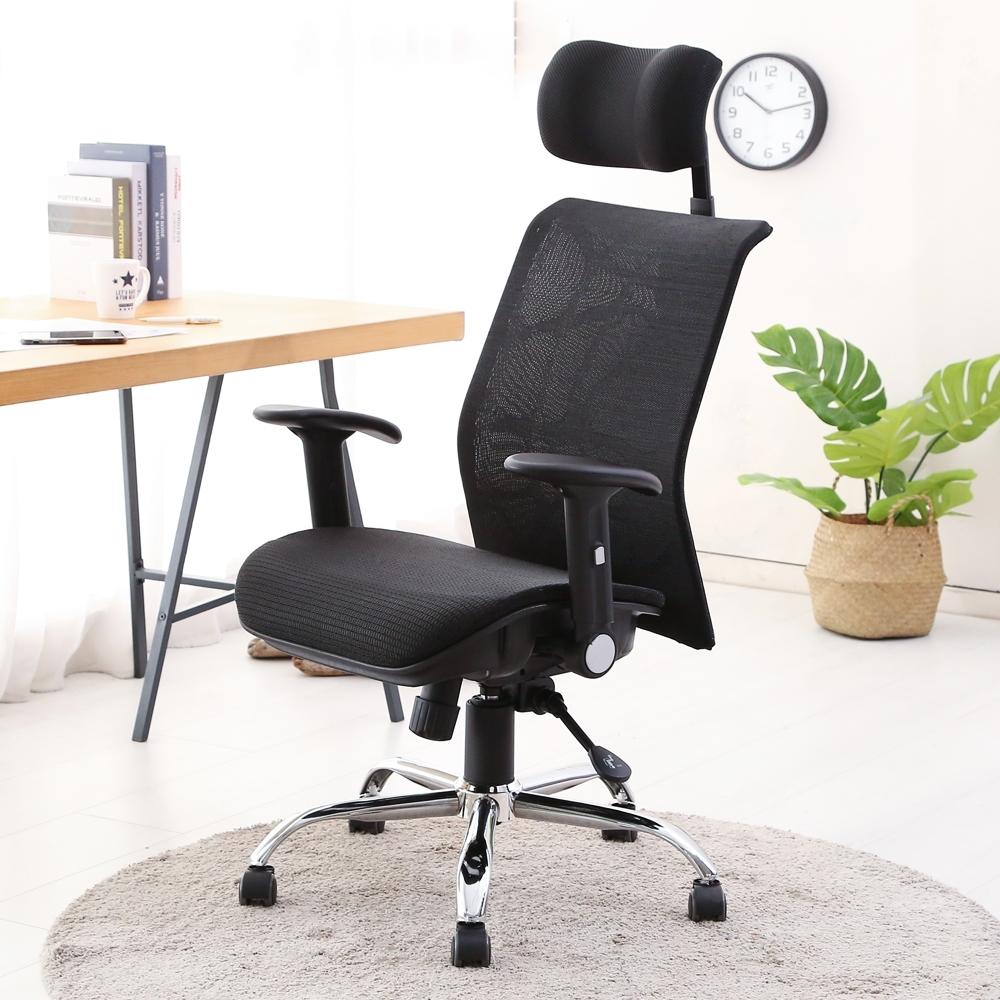 澄境 台灣製高背全網附頸枕透氣辦公椅/電腦椅