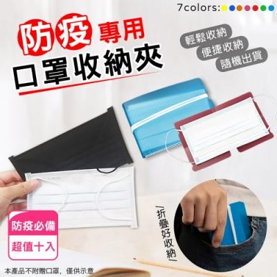 【防疫】便攜式折疊口罩收納夾(10入組)