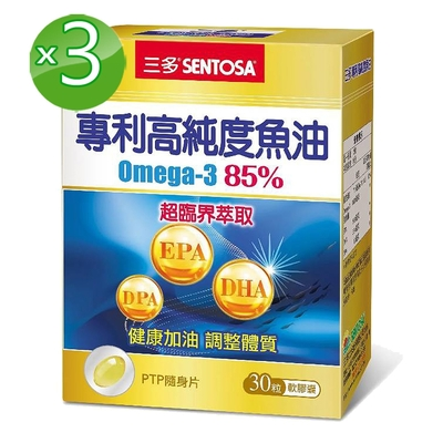 三多 高純度魚油軟膠囊3入組(30粒/盒)嚴選西班牙專利魚油