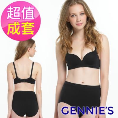 Gennies奇妮-內衣褲成套組/搭配高腰內褲(黑GA25+GB25)