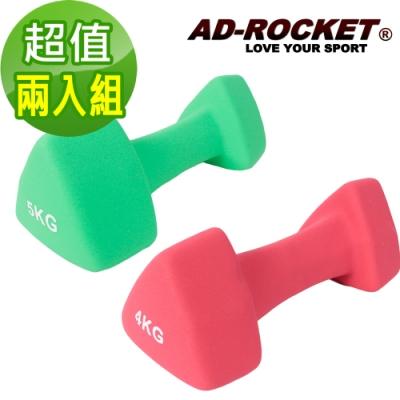 AD-ROCKET 三角鑄鐵啞鈴 韻律啞鈴(4+5KG各一)